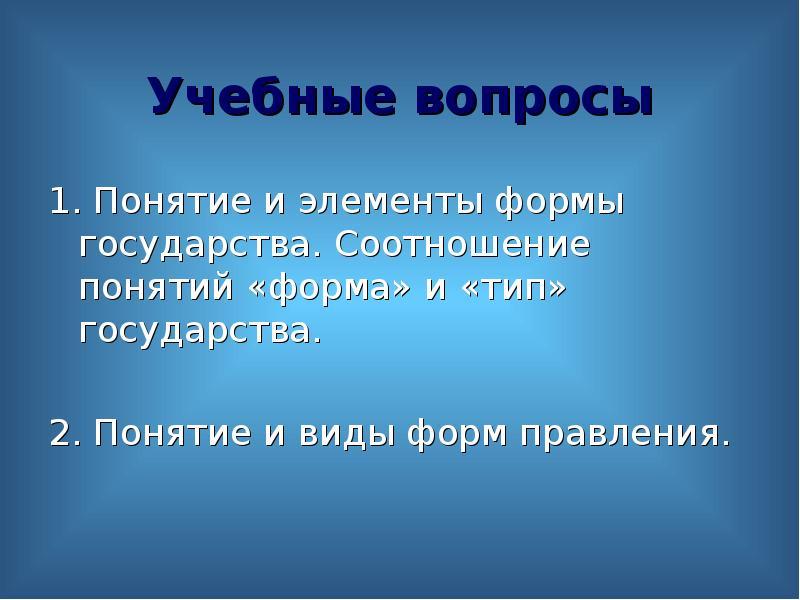 Учебные вопросы 1. Понятие и элементы формы государства. Соотношение понятий «форма» и «тип» государ