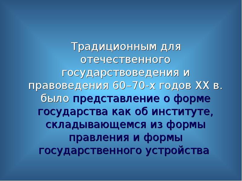 Традиционным для отечественного государствоведения и правоведения 60–70-х годов XX в. было представл