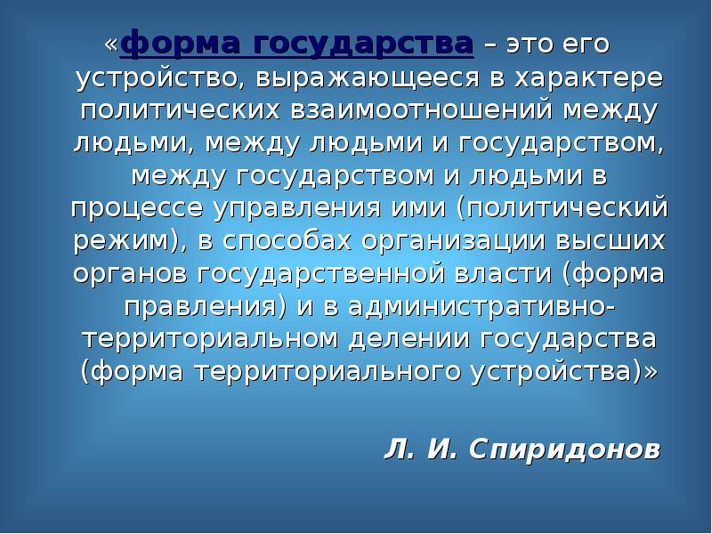 «форма государства – это его устройство, выражающееся в характере политических взаимоотношений между