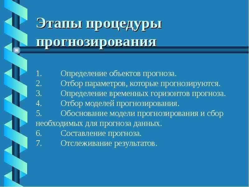 Этапы процедуры прогнозирования