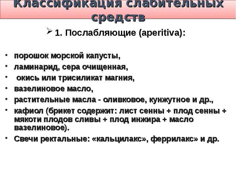 Классификация слабительных средств 1. Послабляющие (aperitiva): порошок морской капусты, ламинарид,