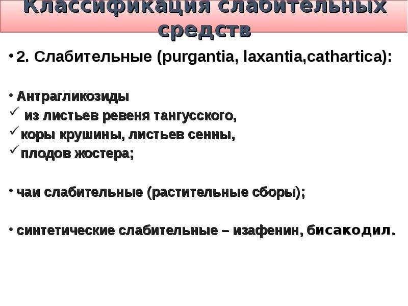 Классификация слабительных средств 2. Слабительные (purgantia, laxantia,сathartica): Антрагликозиды