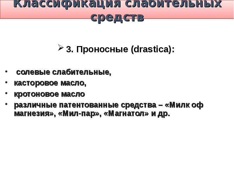 Классификация слабительных средств 3. Проносные (drastica): солевые слабительные, касторовое масло,