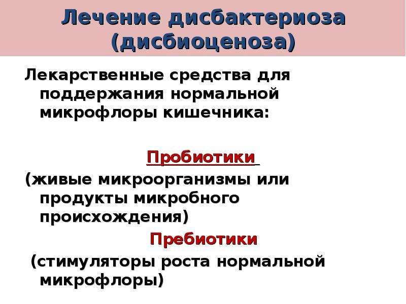 Лечение дисбактериоза (дисбиоценоза) Лекарственные средства для поддержания нормальной микрофлоры ки