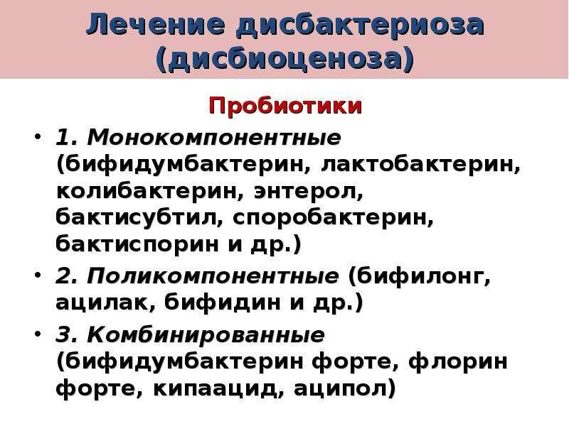 Лечение дисбактериоза (дисбиоценоза) Пробиотики 1. Монокомпонентные (бифидумбактерин, лактобактерин,