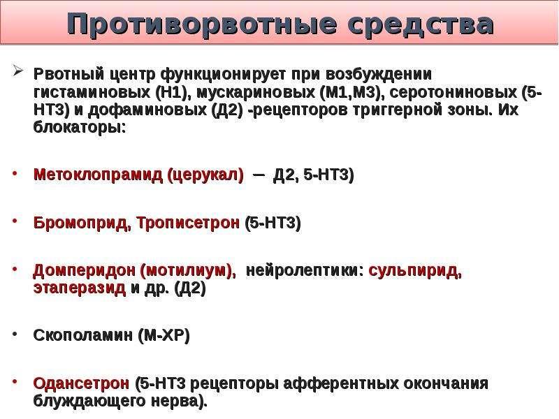 Противорвотные средства Рвотный центр функционирует при возбуждении гистаминовых (Н1), мускариновых