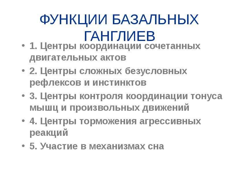 ФУНКЦИИ БАЗАЛЬНЫХ ГАНГЛИЕВ 1. Центры координации сочетанных двигательных актов 2. Центры сложных без