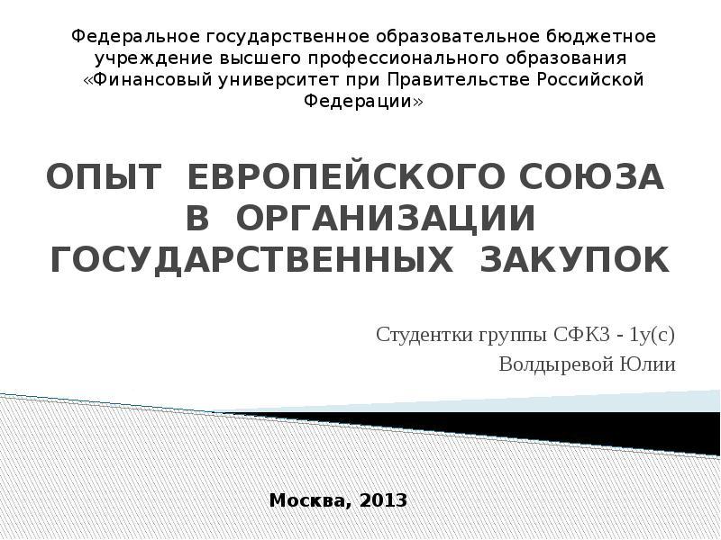 Презентация ОПЫТ ЕВРОПЕЙСКОГО СОЮЗА В ОРГАНИЗАЦИИ ГОСУДАРСТВЕННЫХ ЗАКУПОК