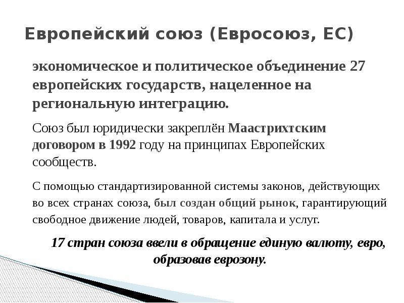 Европейский союз (Евросоюз, ЕС) экономическое и политическое объединение 27 европейских государств,