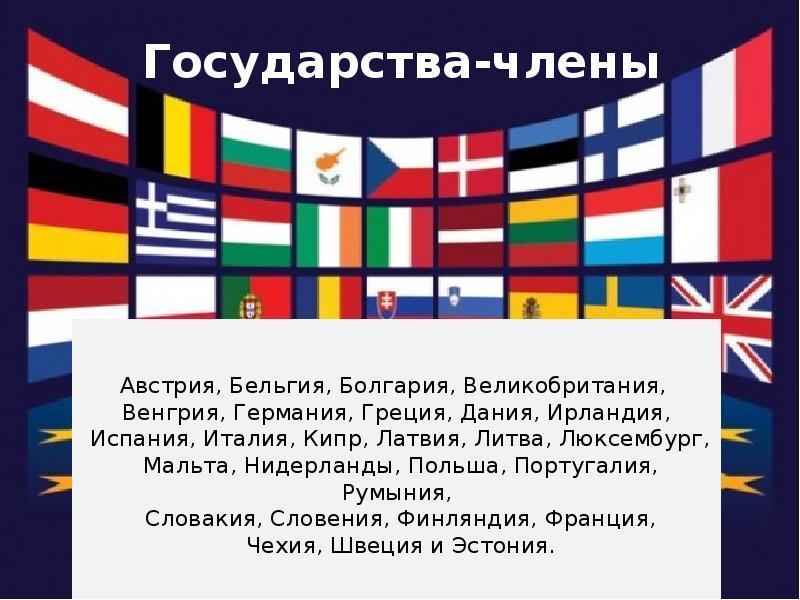 Государства-члены