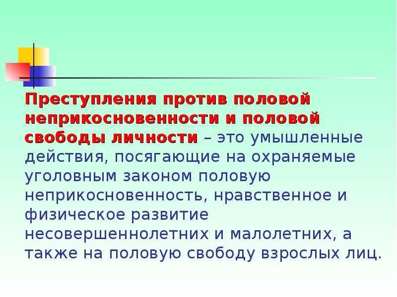 УК РФ Глава 18. ПРЕСТУПЛЕНИЯ ПРОТИВ ПОЛОВОЙ ...