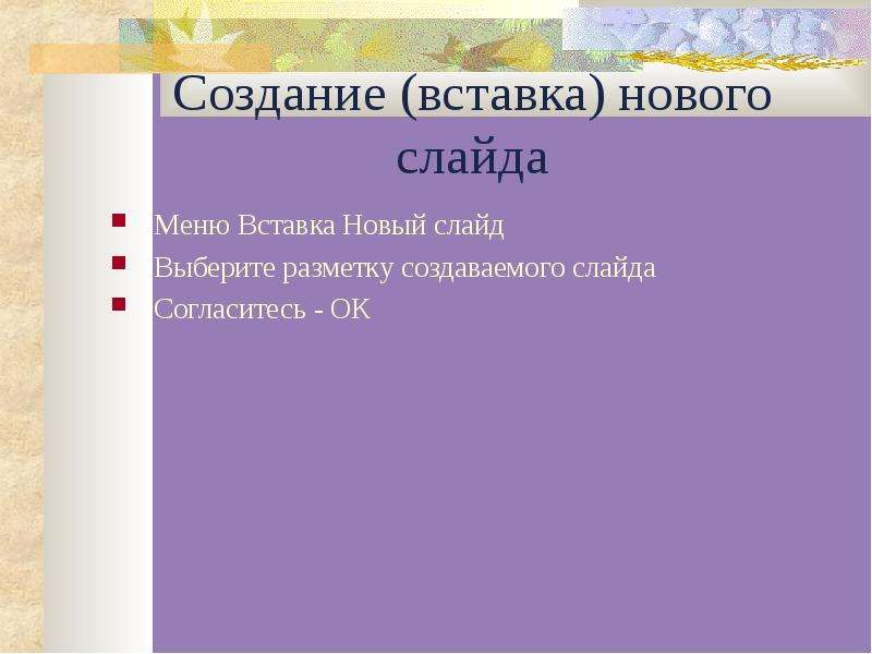 Создание (вставка) нового слайда Меню Вставка Новый слайд Выберите разметку создаваемого слайда Согл