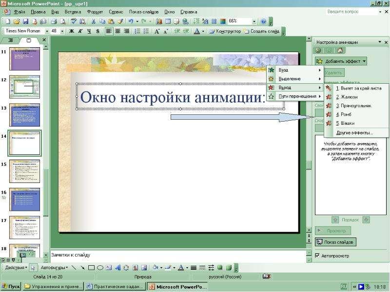Создание презентации правила и инструменты, слайд 14