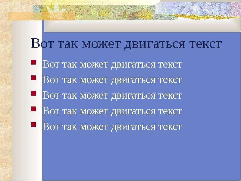 Вот так может двигаться текст Вот так может двигаться текст Вот так может двигаться текст Вот так мо