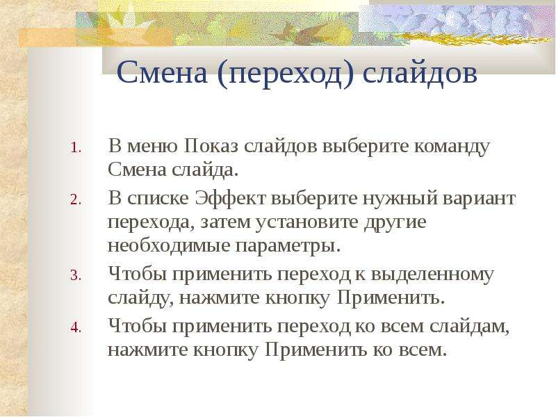 Смена (переход) слайдов В меню Показ слайдов выберите команду Смена слайда. В списке Эффект выберите