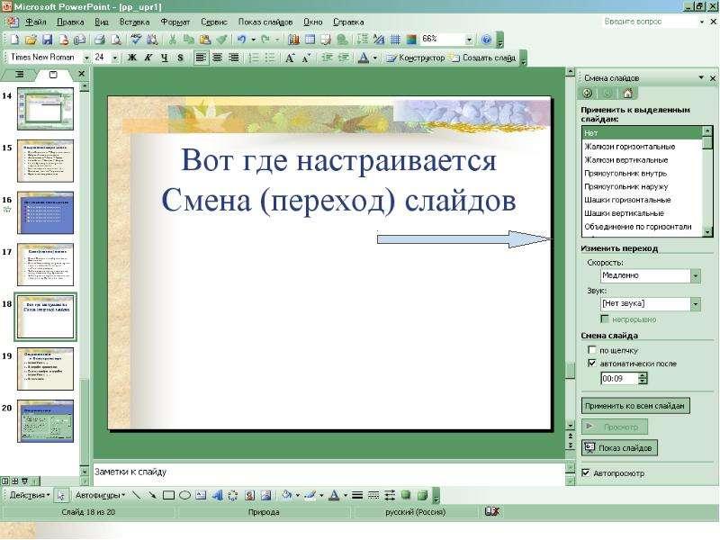 Создание презентации правила и инструменты, слайд 18
