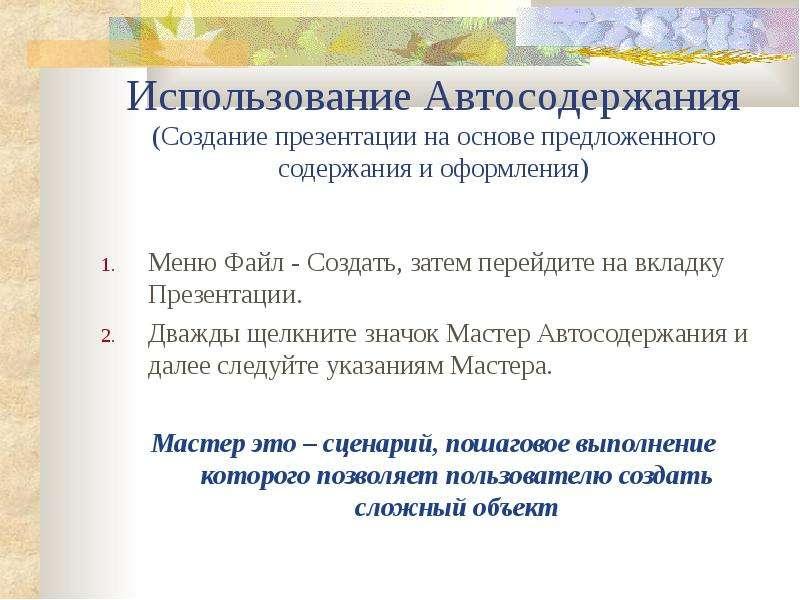 Использование Автосодержания (Создание презентации на основе предложенного содержания и оформления)
