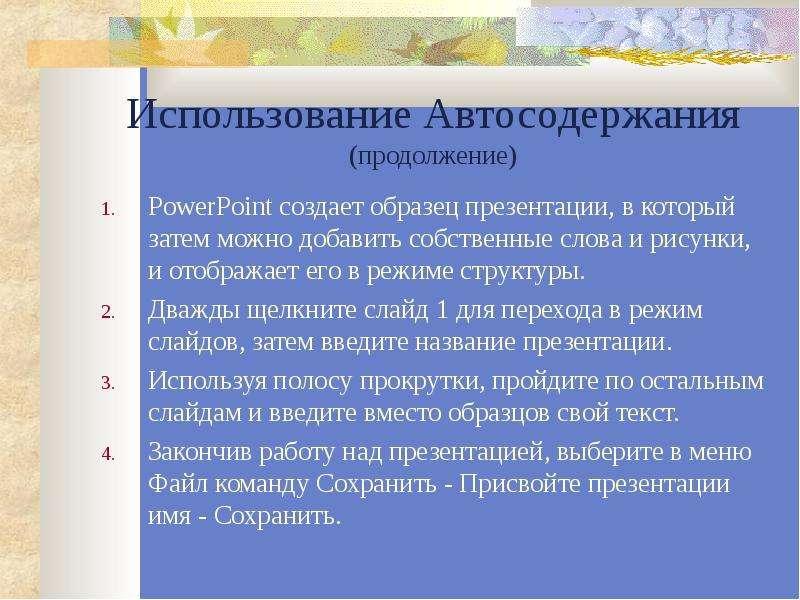Использование Автосодержания (продолжение) PowerPoint создает образец презентации, в который затем м