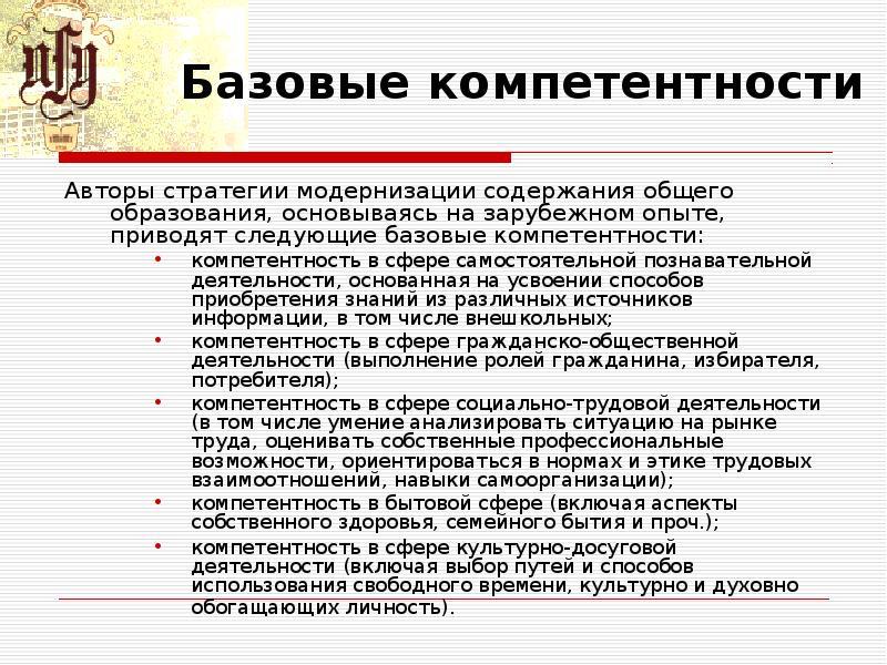 Базовые компетентности Авторы стратегии модернизации содержания общего образования, основываясь на з