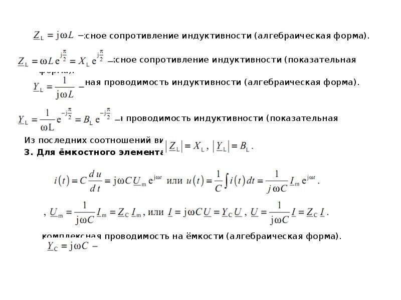 комплексное сопротивление индуктивности (алгебраическая форма). комплексное сопротивление индуктивно