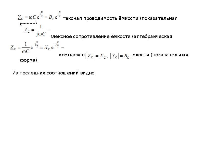 комплексная проводимость ёмкости (показательная форма). комплексное сопротивление ёмкости (алгебраич