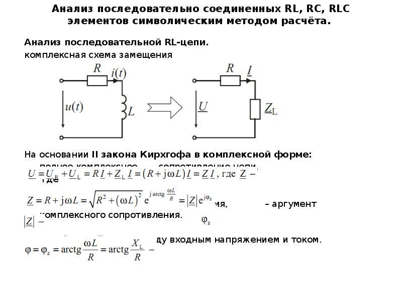 Анализ последовательно соединенных RL, RC, RLC элементов символическим методом расчёта. Анализ после