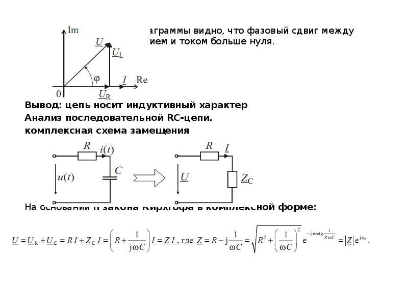 Из диаграммы видно, что фазовый сдвиг между напряжением и током больше нуля. Вывод: цепь носит индук