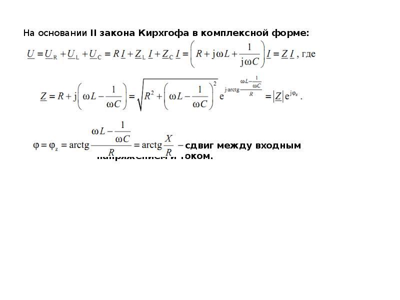На основании II закона Кирхгофа в комплексной форме: фазовый сдвиг между входным напряжением и током