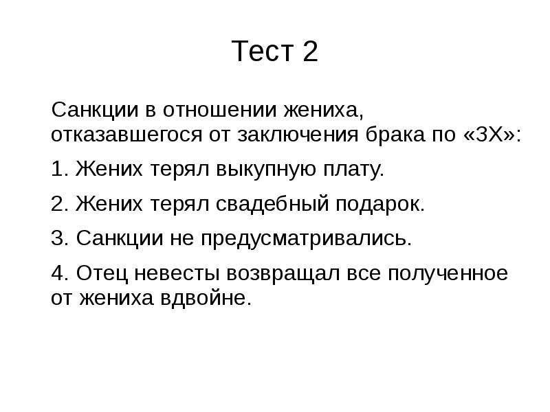 Тест 2 Санкции в отношении жениха, отказавшегося от заключения брака по «ЗХ»: 1. Жених терял выкупну