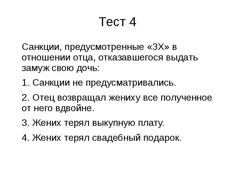 Тест 4 Санкции, предусмотренные «ЗХ» в отношении отца, отказавшегося выдать замуж свою дочь: 1. Санк