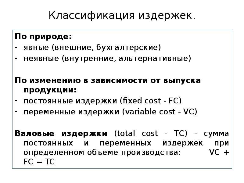 Классификация издержек. По природе: явные (внешние, бухгалтерские) неявные (внутренние, альтернативн
