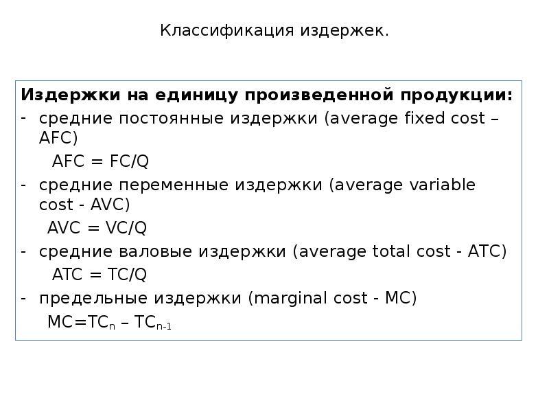 Классификация издержек. Издержки на единицу произведенной продукции: средние постоянные издержки (av