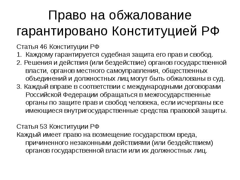 Право на обжалование гарантировано Конституцией РФ