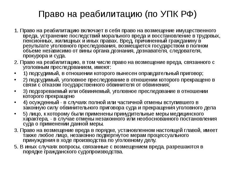 Право на реабилитацию (по УПК РФ) 1. Право на реабилитацию включает в себя право на возмещение имуще