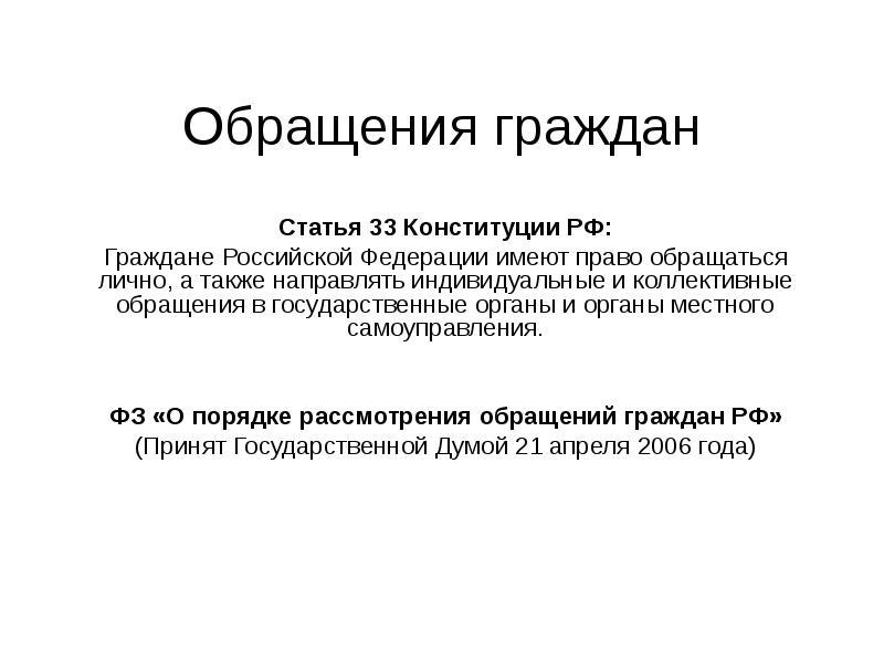 Обращения граждан Статья 33 Конституции РФ: Граждане Российской Федерации имеют право обращаться лич