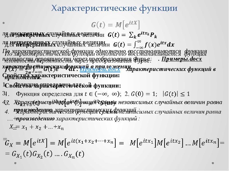 Характеристические функции ля дискретных случайных величин ля непрерывных случайных величин По харак