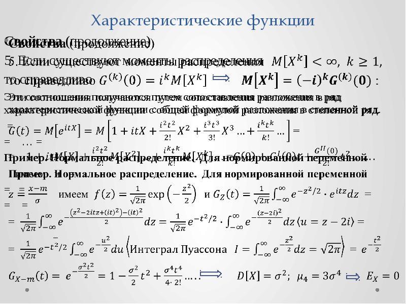 Характеристические функции Свойства (продолжение) 5. Если существуют моменты распределения то справе