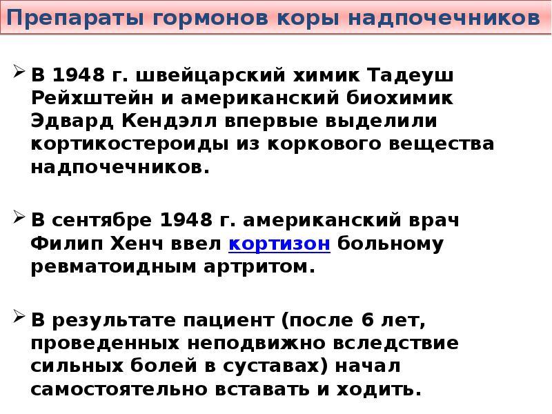 Препараты гормонов коры надпочечников В 1948 г. швейцарский химик Тадеуш Рейхштейн и американский би