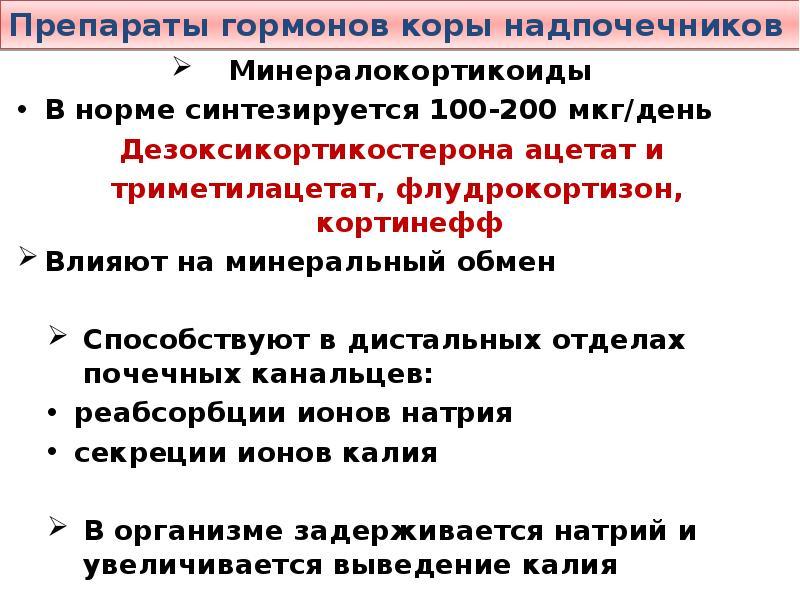 Препараты гормонов коры надпочечников Минералокортикоиды В норме синтезируется 100-200 мкг/день Дезо