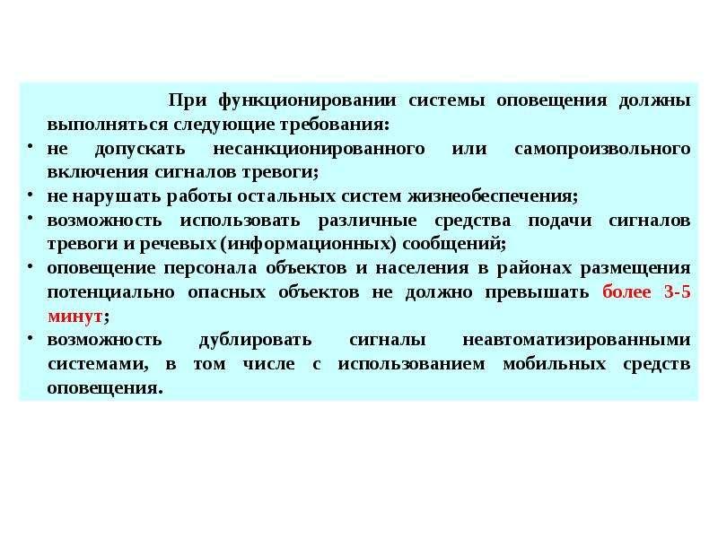 Медицинское обеспечение населения при проведении мероприятий ГО, слайд 13