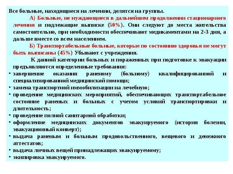 Медицинское обеспечение населения при проведении мероприятий ГО, слайд 17