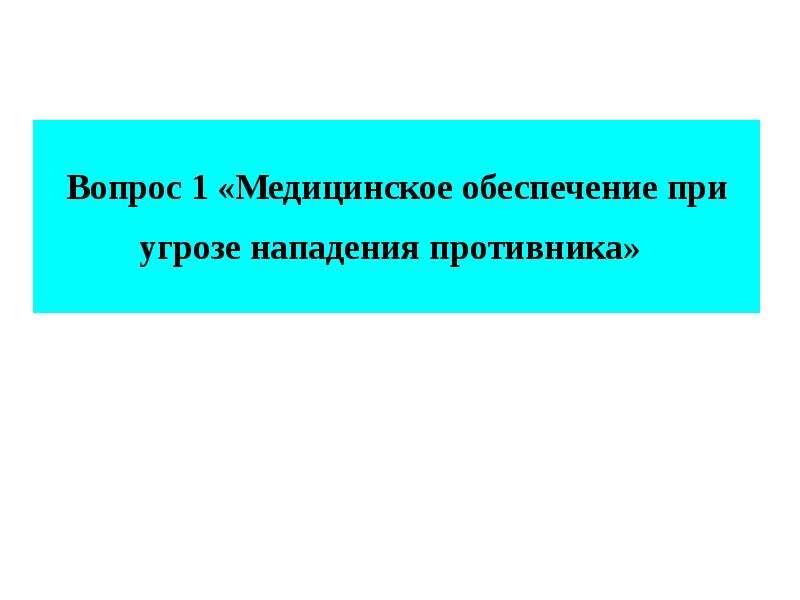 Вопрос 1 «Медицинское обеспечение при угрозе нападения противника»