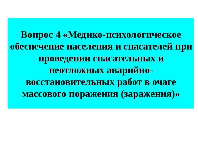 Вопрос 4 «Медико-психологическое обеспечение населения и спасателей при проведении спасательных и не