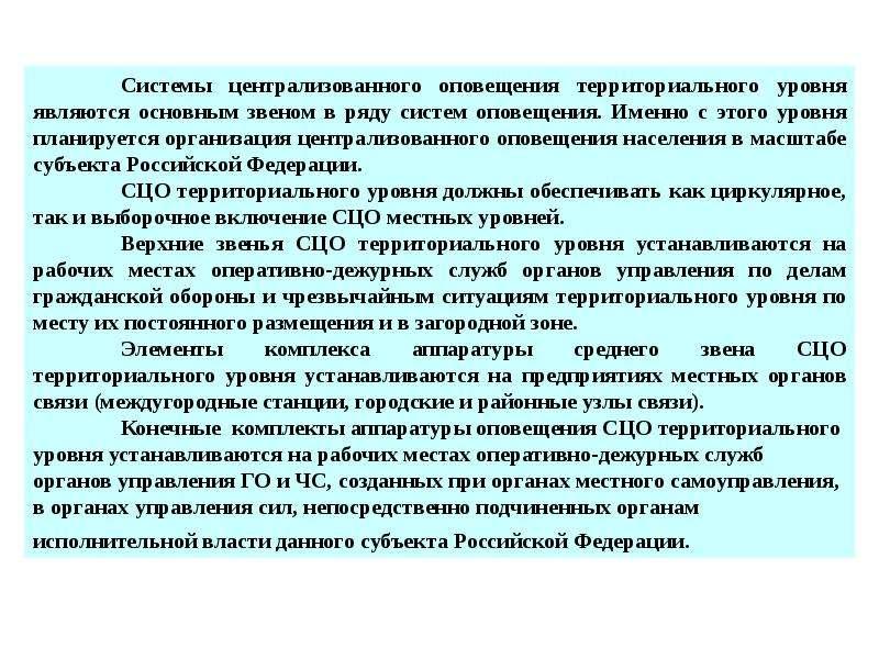 Медицинское обеспечение населения при проведении мероприятий ГО, слайд 7