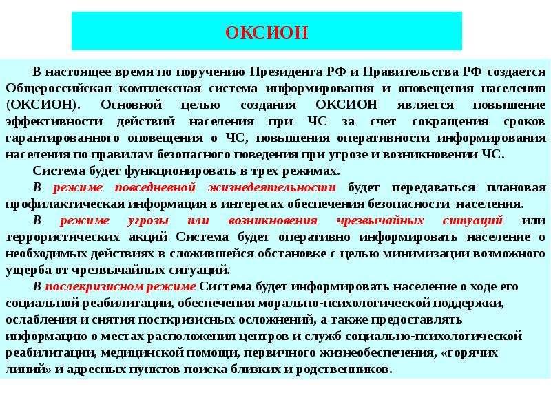 ОКСИОН