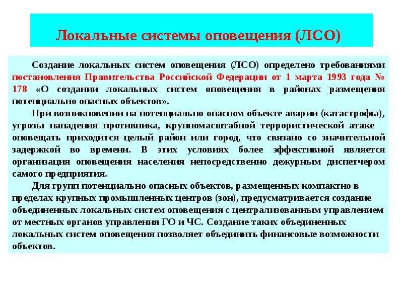 Локальные системы оповещения (ЛСО)