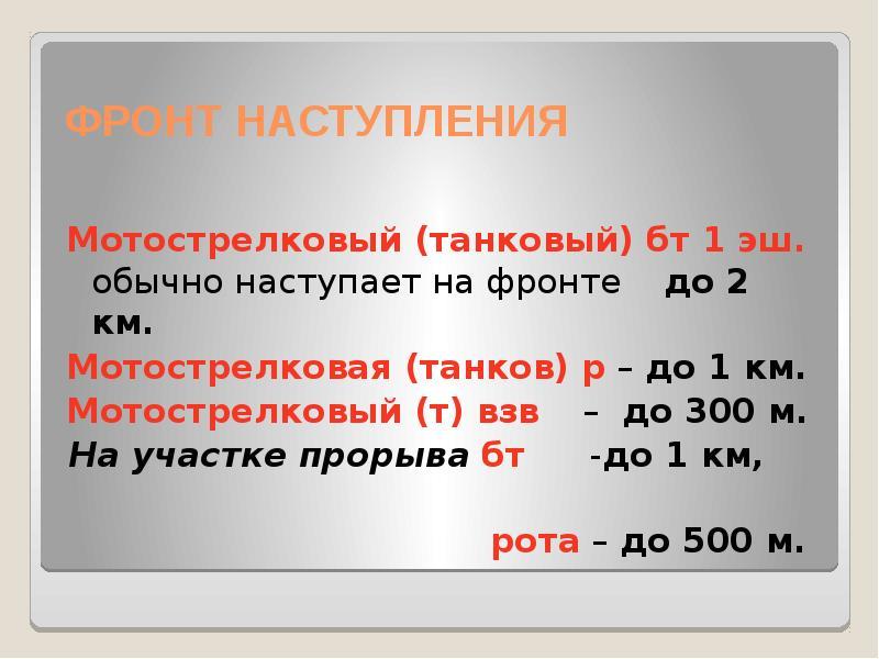 ФРОНТ НАСТУПЛЕНИЯ Мотострелковый (танковый) бт 1 эш. обычно наступает на фронте до 2 км. Мотострелко