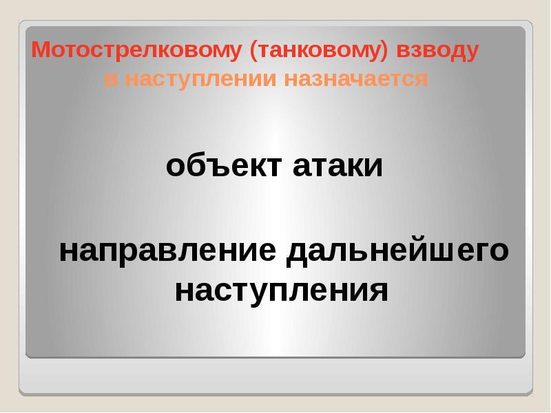 Мотострелковому (танковому) взводу в наступлении назначается объект атаки направление дальнейшего на
