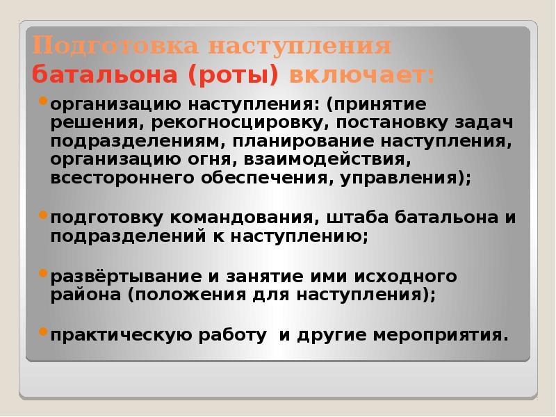 Подготовка наступления батальона (роты) включает: организацию наступления: (принятие решения, рекогн