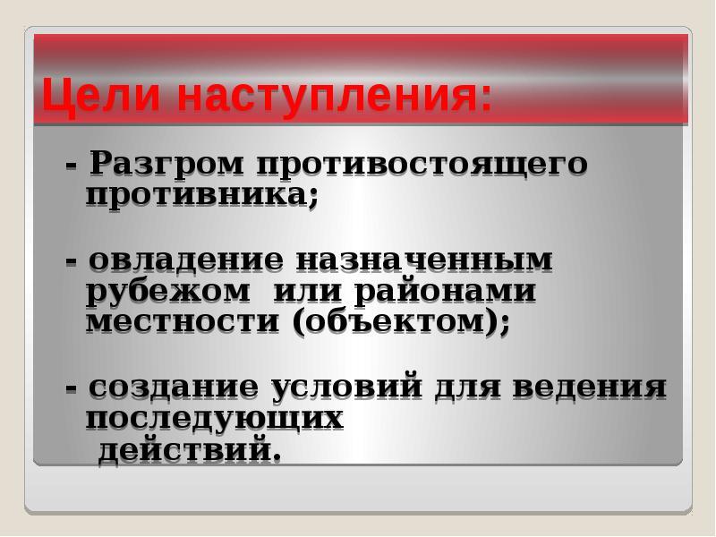 Цели наступления: - Разгром противостоящего противника; - овладение назначенным рубежом или районами